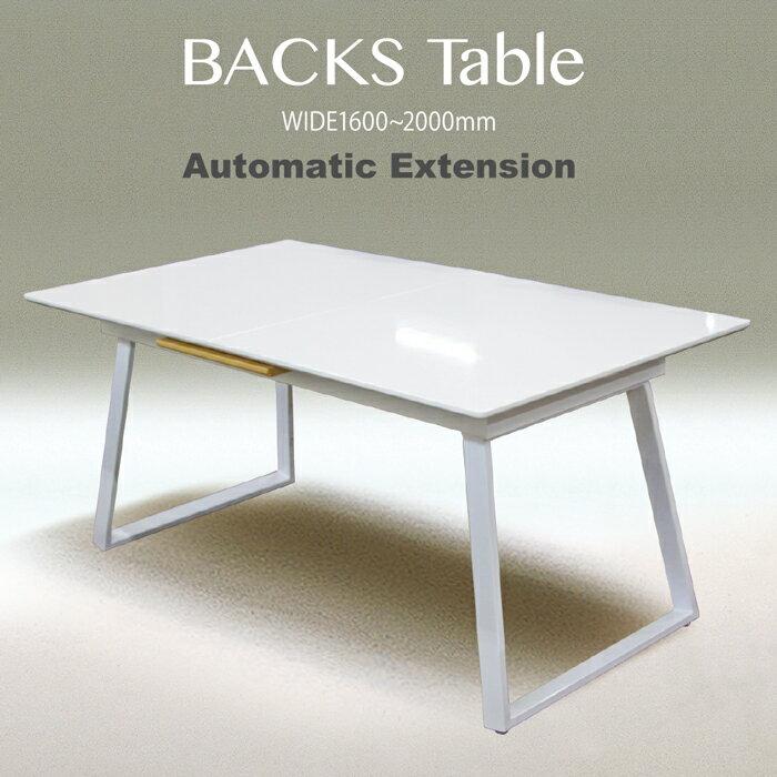 エクステンション テーブル 1600テーブル バックス mar00200 10-2 清涼感 オートマチック 延長 高品質 ダイニング オシャレ フォルム 安定感 台形 スタイル