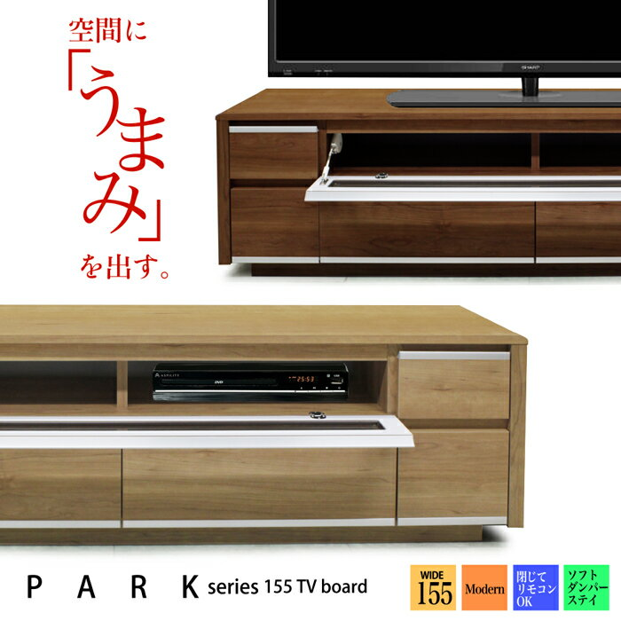 テレビ台 ローボード 幅155 国産 日本製 TV台 TVボード テレビボード AVボード ロータイプ 引き出し付き レール付き コンセント付き 木製 おしゃれ シンプル モダン 完成品