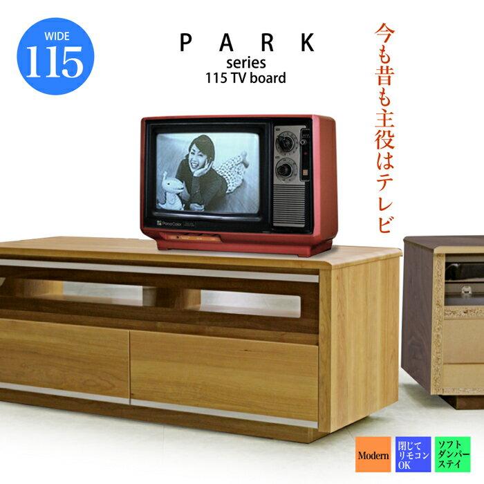 テレビ台 ローボード 幅115 国産 日本製 TV台 TVボード テレビボード AVボード ロータイプ 引き出し付き レール付き コンセント付き 木製 おしゃれ シンプル モダン 完成品