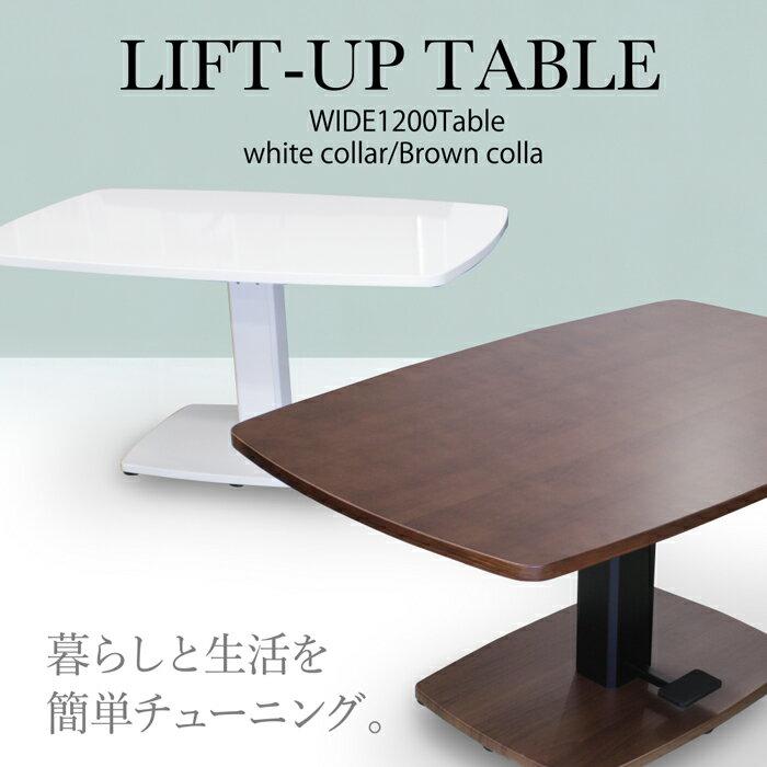 DW-1220 昇降式テーブル 7/2 120 昇降テーブル ダイニング テーブル ローテーブル センターテーブル 昇降式 木製 リフトアップテーブル リビングテーブル 木製 白テーブル 多目的テーブル