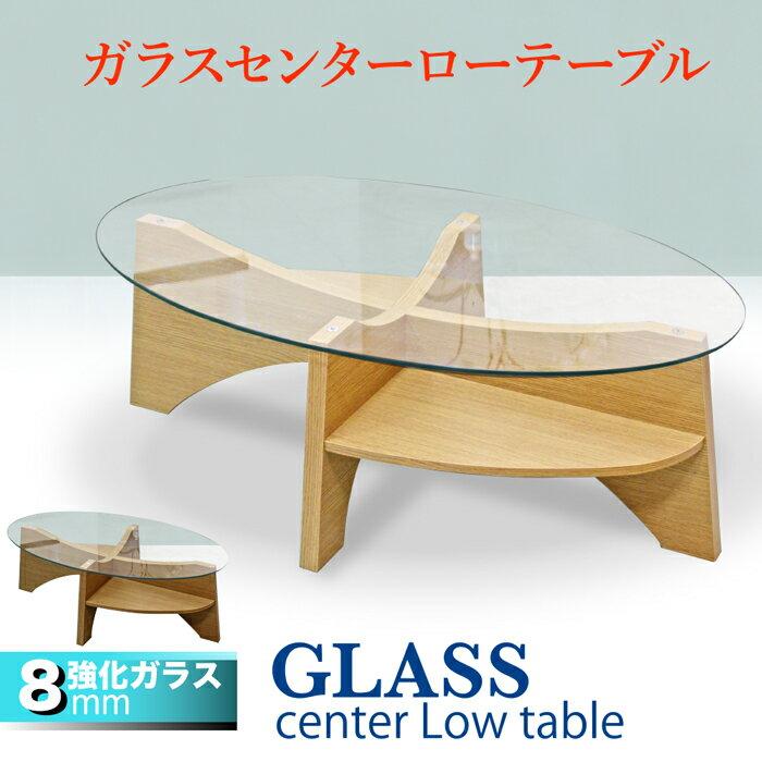 ガラス リビング テーブル幅105cm azu00310-0101 ナチュラル リビングテーブル ガラス おしゃれ デザイン ローテーブル センターテーブル ガラステーブル ユニークデザイン 楕円形 楕円 オシャレ