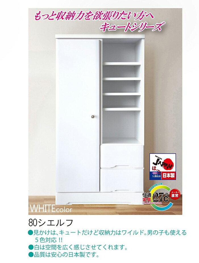 80シェルフ キュート ホワイト WH 16/1 快適家具27℃