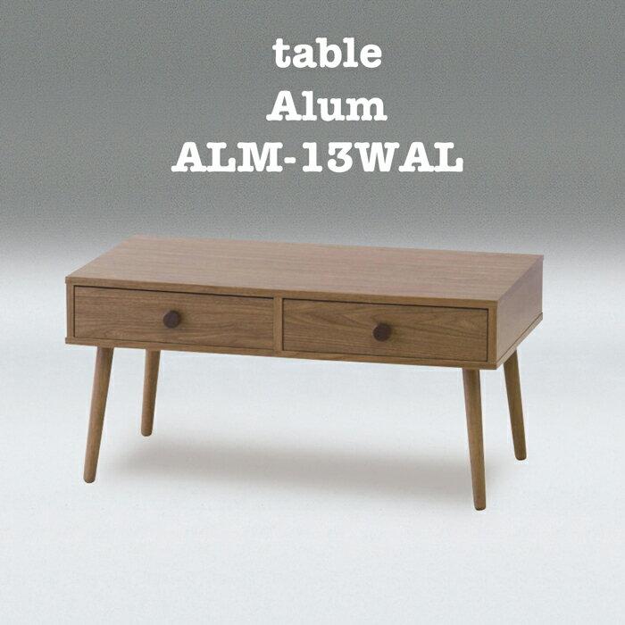 センターテーブル azu00350 1-1 引き出し 長方形テーブル 北欧風 アルム ローテーブル コーヒーテーブル リビングテーブル 北欧 テイスト