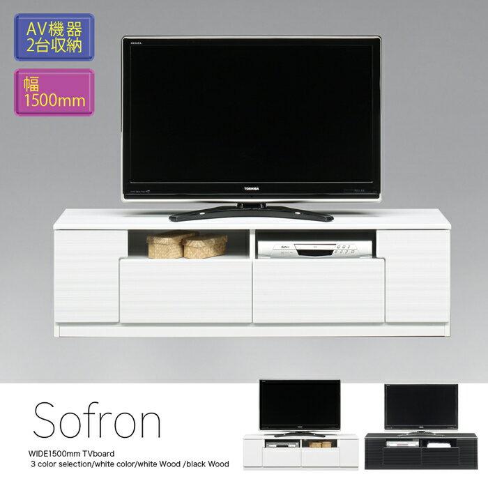 テレビ ボード 台 日本製 150 TV ボード ソフラン aik00060 9-1 木製 大川家具 完成品 AV TVラック 収納 box