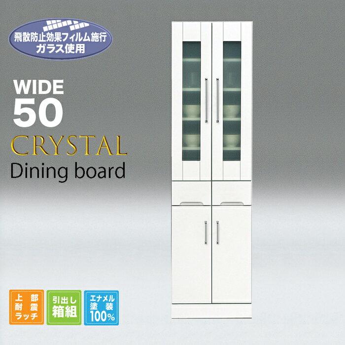 ダイニングボード 50 ダイニングボード クリスタル aik00170 k14-1 食器棚 家具 キッチン 清涼感 カップボード 耐震ラッチ使用 飛散防止 フイルム貼