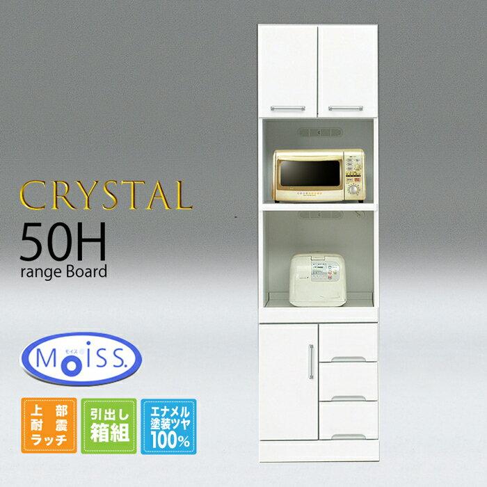 50 ハイレンジボード クリスタル aik00250-k114 食器棚 収納家具 モイス カップボード 耐震 ラッチ キッチン 家具 日本製 開梱設置