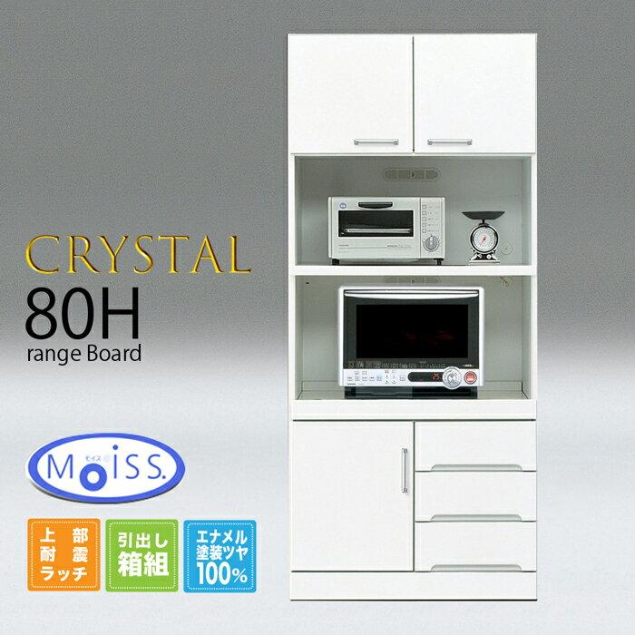 80 ハイレンジボード クリスタル aik00280 k23-1 食器棚 収納家具 モイス カップボード 耐震ラッチ使用 キッチン家具 日本製 開梱設置