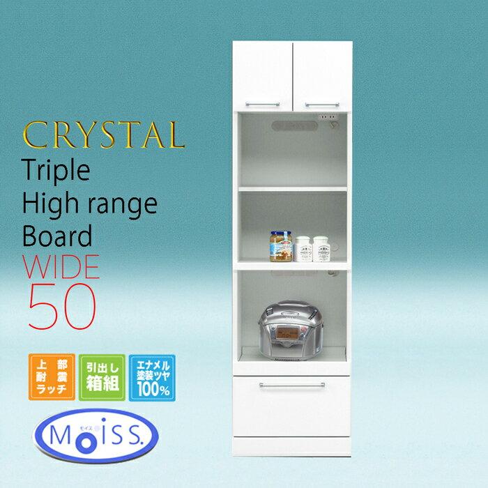 50 トリプルハイレンジボード クリスタル aik00210 k14-1 食器棚 収納家具 キッチン モイス カップボード 耐震 ラッチ 日本製 開梱設置