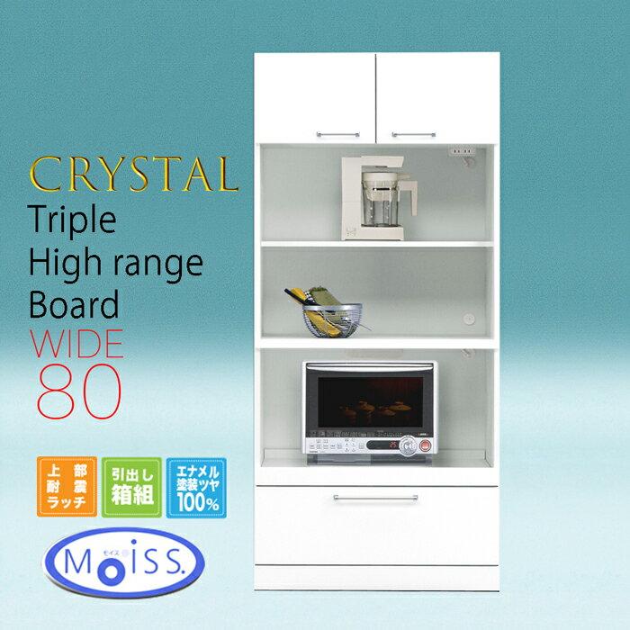80 トリプルハイレンジボード クリスタル aik00240 k23-1 食器棚 収納家具 キッチン モイス カップボード 耐震 ラッチ 家具 日本製 開梱設置
