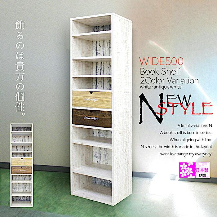 本棚 書棚 シェルフ フリーラック 国産 幅50 棚 収納棚 飾り棚 リビング収納 ラック ハイタイプ 木製 アンティーク 日本製 完成品