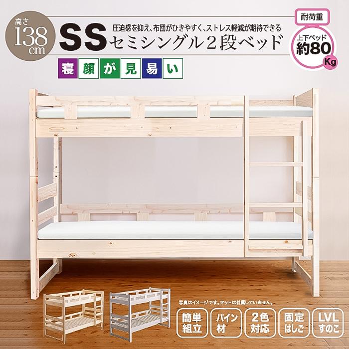 二段ベッド コンパクト ロータイプ 2段ベッド セミシングル 木製 パイン 天然木 低い コンパクト ベッド はしご付き モダン カントリー調 無垢 子供部屋 子ども用 キッズ家具 ベット 高さ138cm ナチュラル ホワイト 白