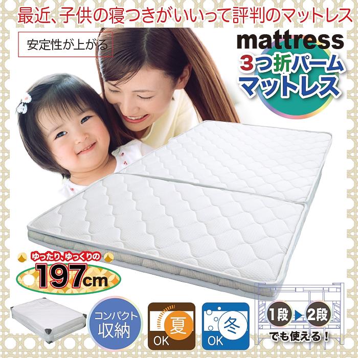 マットレス シングルサイズ ベッドマット パームマットレス 新品未使用 3段ベッド用 2段ベッド用 ロフトベッド用 ノンコイル [宅送]