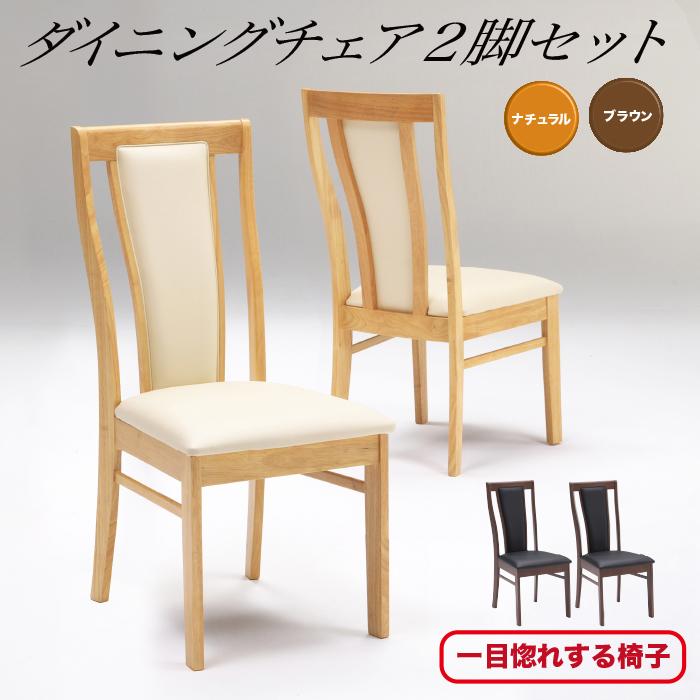椅子のみ アクア 2脚 セット sak01050 10-1 チェア 椅子 チェア いす デザイナーズチェア PVCレザー おしゃれ ダイニングチェアー 軽い キッチン 北欧 お洒落 北欧  安い