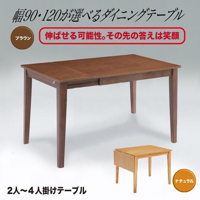 伸長式テーブルのみ アクア sak01060 5-1 2/4人掛け 二人~四人掛け ナチュラルテーブル ブラウン色テーブル 台所 キッチン 北欧 お洒落