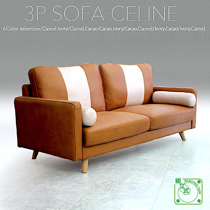 ソファー 3Pソファ セリーヌ 15-1 ソファ 3人掛け ダメージレザー風ファブリック生地 6色カラーセレクション モダンリビング 北欧テイスト ナチュラル シンプル デザイナーズ 組み立て式