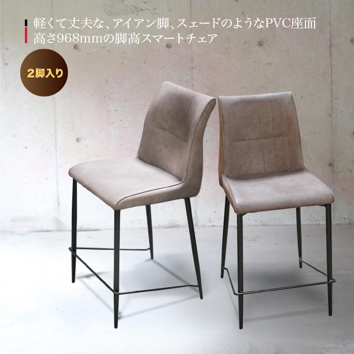 イス チェア ハイダイニング グレイン 椅子のみ(2却入り) dai00120 9-1 おしゃれチェア モダンチェア FAB/PVC 2脚セット アイアン脚