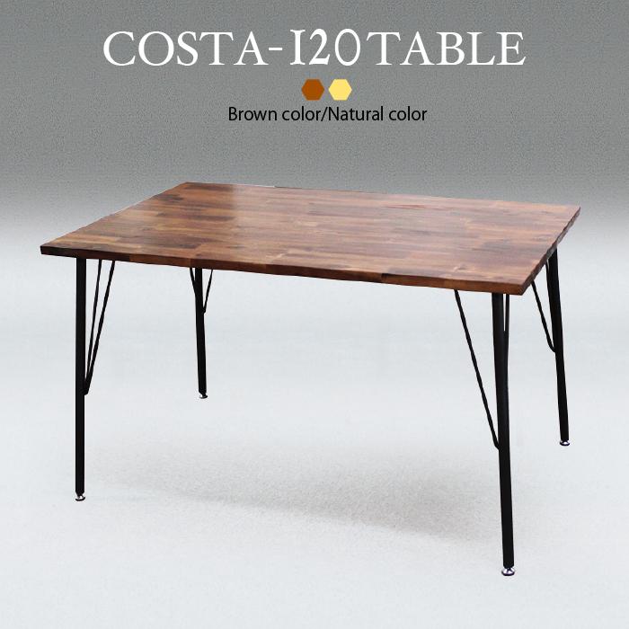コスタ 120 テーブル 2-4 adns 4人がけ 四人がけ用 ナチュラルテーブル アジャスター付 軽い 丈夫 シンプル カントリー アイアン脚