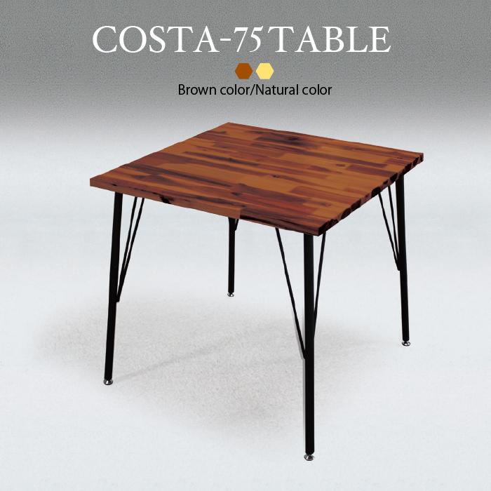 テーブル  コスタ 75テーブル diw00130 3-2 2人がけ  二人がけ用  ナチュラルテーブル  アジャスター付 軽い 丈夫 シンプル カントリー アイアン脚:快適家具27度