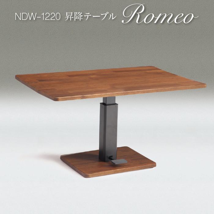 昇降式テーブル NDW-1220オーク無垢 ロメオ昇降テーブル diw00160 6-2 ダイニング センター 机 高さ調節 テーブル ガス圧昇降式テーブル120×80cm