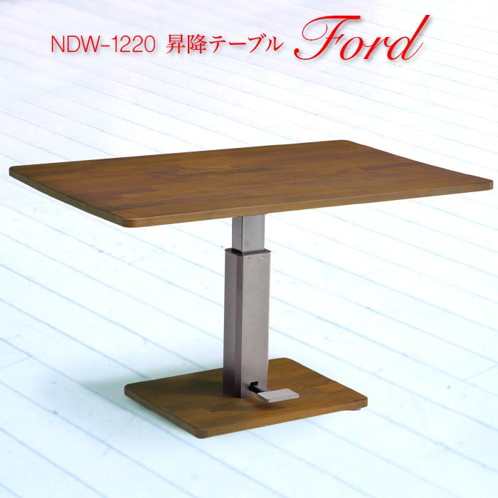 昇降式テーブル NDW-1220ナット無垢 フォード昇降テーブル diw00170 6-2 ダイニング センター 机 高さ調節 テーブル ガス圧昇降式テーブル120×80cm