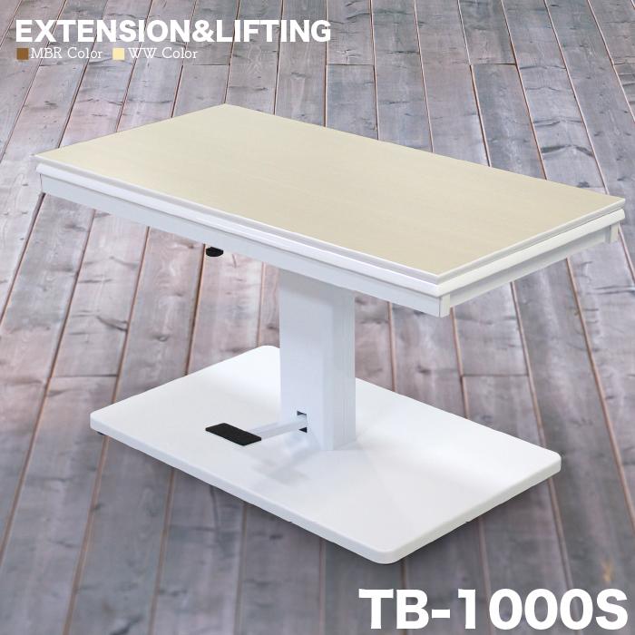 TB-1000s 拡張昇降式テーブル 2-5 adns ダイニング センター 机 高さ調節 テーブル ガス圧昇降式テーブル幅100cm ダイニングテーブル ローテーブル リビングテーブル デスク