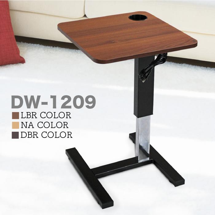 マルチテーブル DW-1209 マルチテーブル diw00220 1-1 昇降式テーブル 介護ベッドテーブル コンセント付 テーブル ドリンクフォルダー