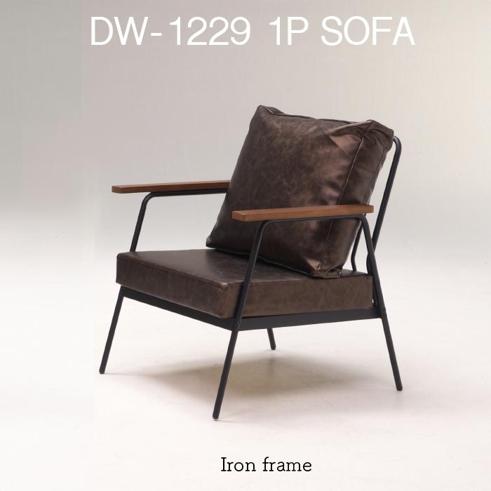 1Pソファ DW-1229 1Pソファ diw00250 8-2 高級PVCレザー 一人掛け お手入れ簡単ソファ 3WAYセパレートタイプ 軽いソファ 丈夫な