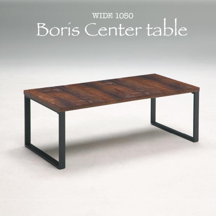 センター テーブル diw00080 3-1 ローテーブル 机 作業台 アイロン台 ディスプレィ 丈夫 手軽 シンプル カントリー アイアン製フレーム