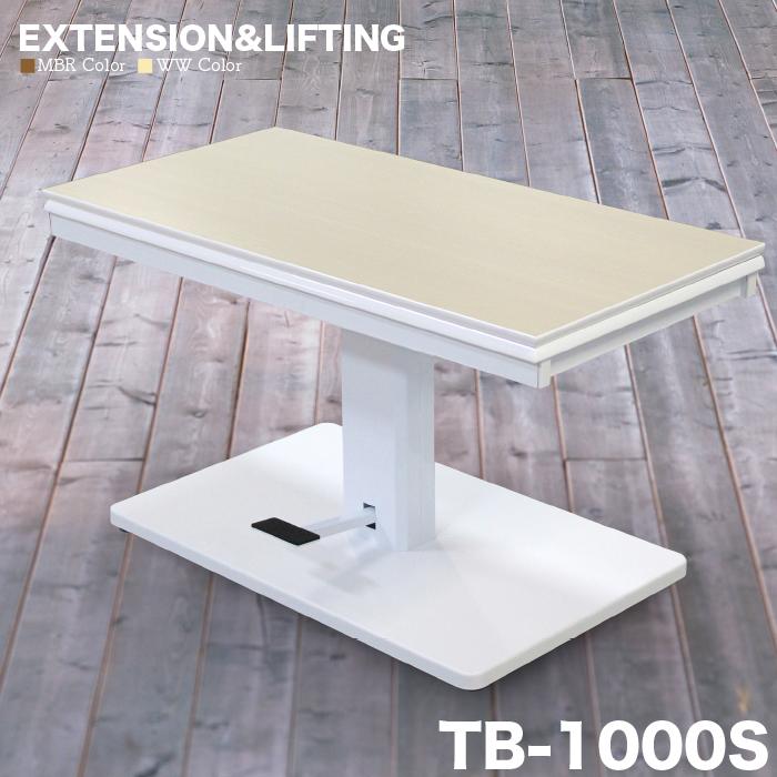 拡張昇降式テーブル diw00190-0205 ダイニング センター 机 高さ調節 テーブル ガス圧昇降式テーブル幅100cm ダイニングテーブル ローテーブル リビングテーブル デスク
