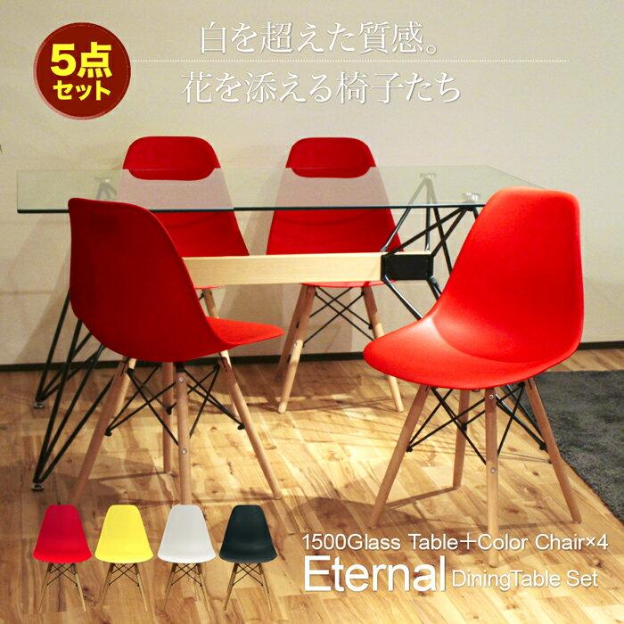 エターナル ガラス ダイニング 5点 セット san00030 11-3 モダンテーブルガラステーブル