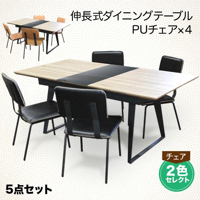 伸長式テーブル mar00390 21-3 HLT-03 + HLC-04 5点セット 耐熱ガラス 延長テーブル 伸長テーブル アイアン 脚 安い チェア 椅子 いす PUレザー おしゃれ ダイニングチェアー お洒落 北欧