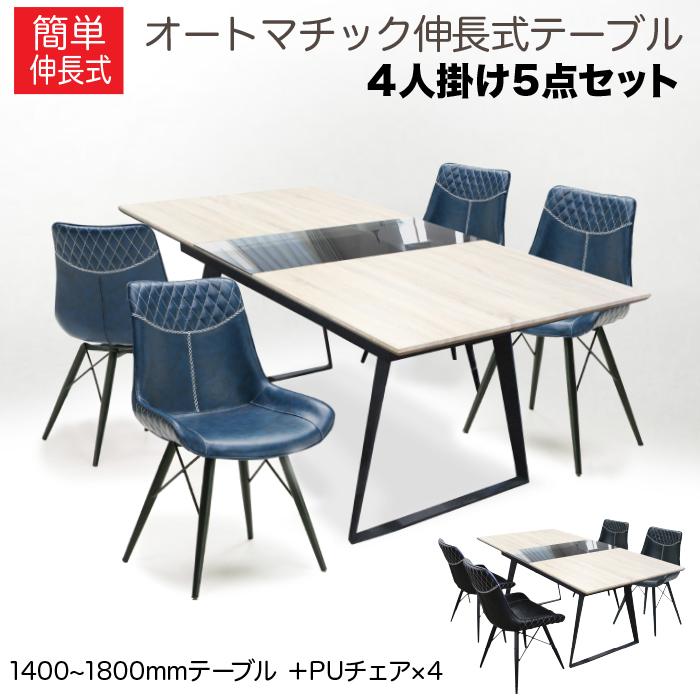 5点セット 伸長式テーブル mar00430 21-3 HLT-03+HLC-02 耐熱ガラス 延長テーブル AT伸長テーブル 5点セット 回転式チェア アイアン 脚 安い チェア 椅子 いす PUレザー おしゃれ ダイニングチェアー お洒落 北欧