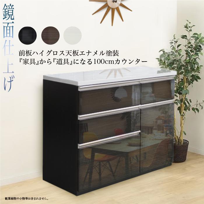 キッチン収納 カウンター 100カウンター マーダー iwa00040 k16-1 レンジボード 食器棚 引き出し 完成品 開梱設置キッチンカウンター