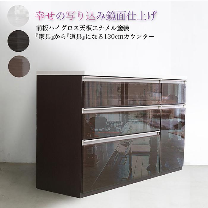 キッチン収納 カウンター 130 カウンター マーダー iwa00050 k21-1 レンジボード 食器棚 引き出し 完成品 開梱設置 キッチンカウンター