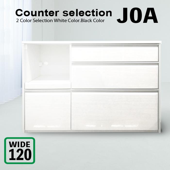 120 カウンター ジョア k0118 キッチンカウンター 収納家具 ボード レンジ台 キャビネット 台所収納