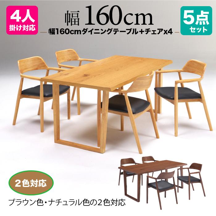 160 テーブル・イス5点セット sak01080-04343 木製 おしゃれテーブル モダンテーブル 4人掛け用 ダイニング用 食卓用 ダイニングテーブル ダイニングチェア