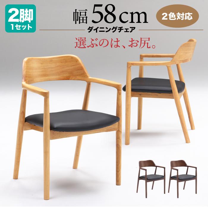 イス チェア ダイニングチェア 椅子のみ ジュピター 2脚セット sak01100 18-1 PVC 木製