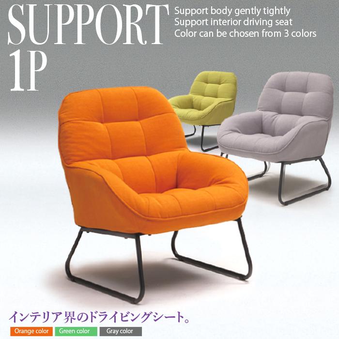 1P ソファ サポート ras00070-0108 1人掛け 一人掛け コンパクト コンパクトソファ 1人用 ファブリック 布