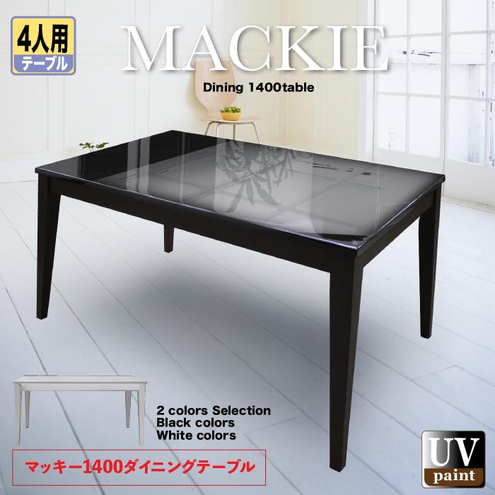 1400 テーブルのみ マッキー 7-2 ダイニングテーブル 食卓テーブル 4人用テーブル UV塗装 北欧風 ホワイト おしゃれ モダン 高級感 綺麗なテーブル