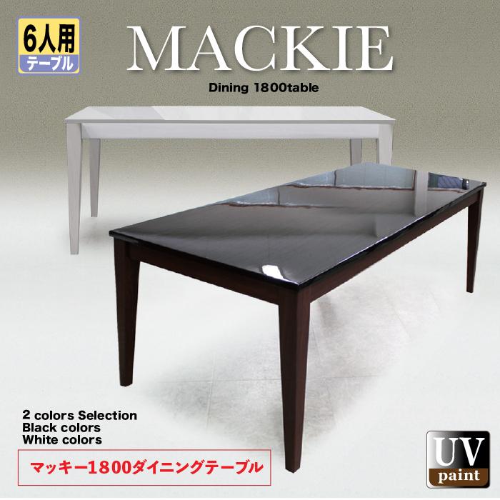 ダイニングテーブル 1800 テーブルのみ マッキー 9-2 北欧風 ホワイト おしゃれ モダン 高級感 綺麗なテーブル 食卓テーブル 6人用テーブル UV塗装