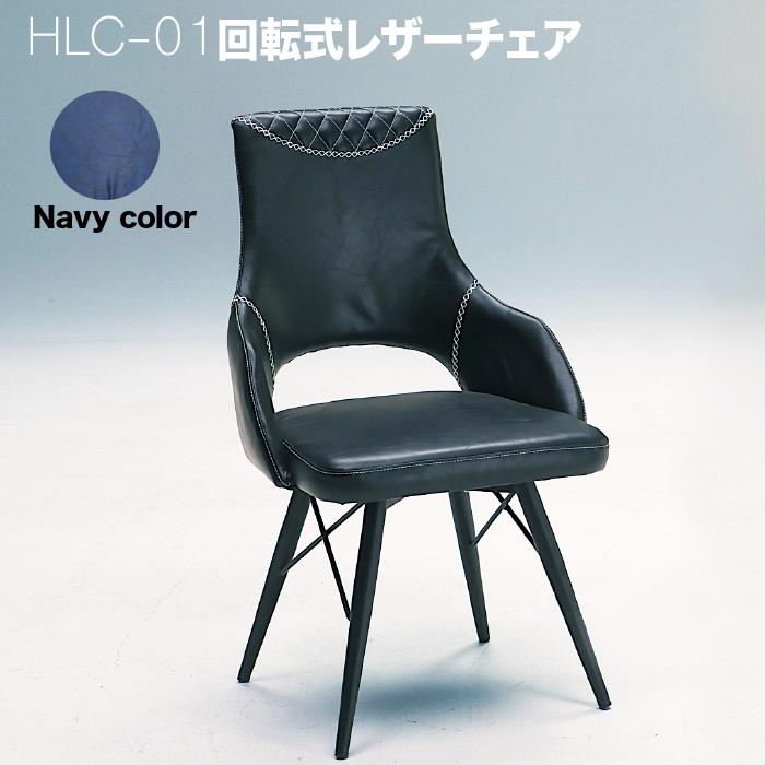 HLC-01 BK mar00330-0108 チェア PVC レザー 2脚セット合成皮革 椅子 イス 北欧デザイン シンプル モダン カフェ 木製 アイアン脚 黒 シャープ 回転式ダイニングチェアー