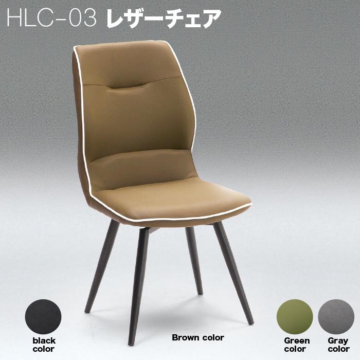 HLC-03 グレー mar00350 9-1 チェア PVC レザー 合成皮革 椅子 イス 北欧デザイン シンプル モダン カフェ 木製 アイアン脚 黒 シャープ 回転式ダイニングチェアー