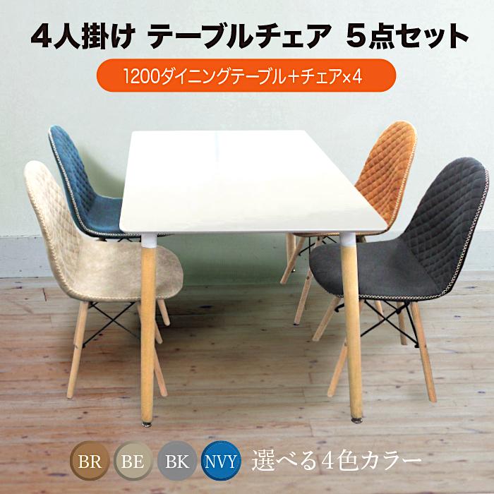 ダイニング テーブル mar00470 12-2 ミニオン 5点 セット 4人掛け 四人掛け 白いテーブル 光沢テーブル 椅子 チェア いす  おしゃれ ダイニングチェアー 軽い カラフル キッチン 北欧 お洒落