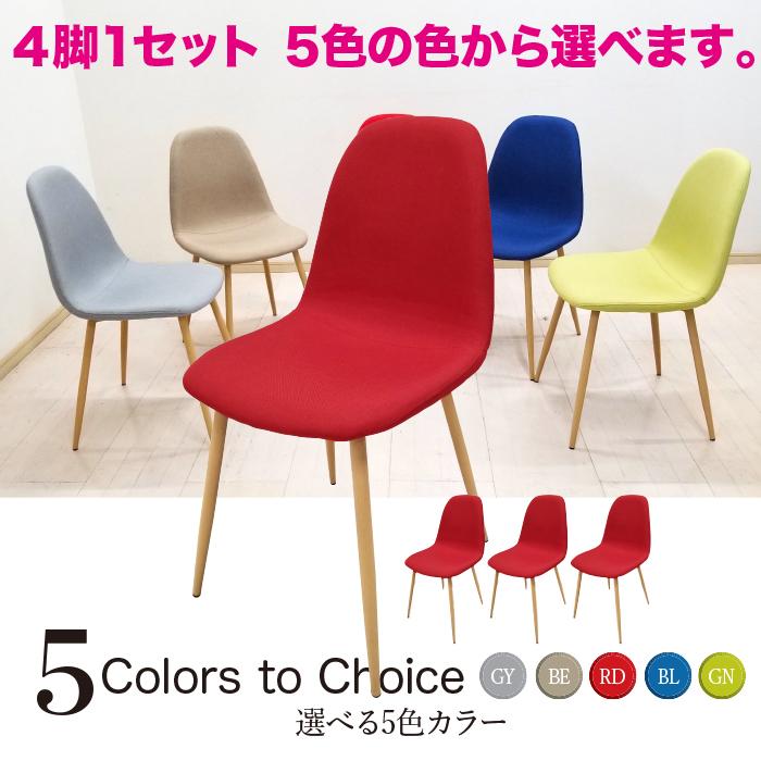 椅子 チェア いす デザイナーズチェア SALE ラウンジチェア おしゃれ ダイニングチェアー 軽い カラフル ファイブ mar00480 キッチン 4脚 使い勝手の良い 6-1 5色 お洒落 のみ 北欧