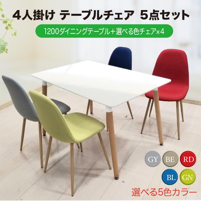 ダイニング テーブル4人掛け mar00490 10-2 ミニオン テーブル + ファイブ 椅子 4脚 (5色) 四人掛け 白いテーブル 光沢テーブル 椅子 チェア いす  おしゃれ ダイニングチェアー 軽い カラフル 北欧 お洒落