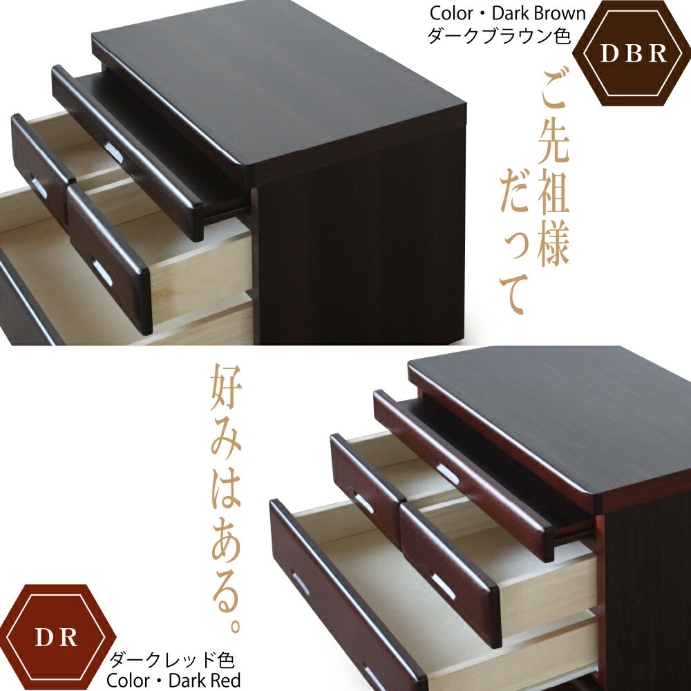 仏壇 60-5HC 翔天 1-7  チェストダークレッド色 幅60cm 5段 仏壇 国産 完成品