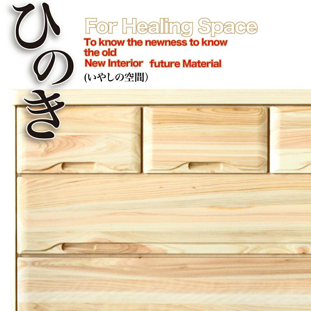 ひのき タンス 105LC HINOKI 17/1 105幅 4段 チェスト 国産 快適家具27℃ チェスト 完成品 桧 檜
