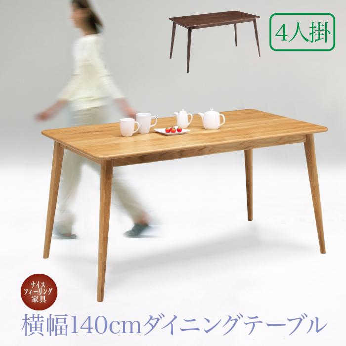 ダイニングテーブル 140 テーブル のみ ミーミル sak01230 7-1 木製 おしゃれテーブル モダンテーブル 4人掛け用 ダイニング用 食卓用 和風