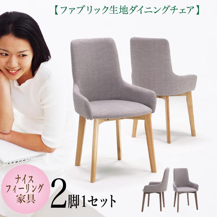 椅子 2脚 椅子のみ ミーミル 2脚入り sak01240 7-1 チェア ダイニングチェア 2脚1セット 完成品ファブリック 脚ブラウン ナチュラルュ 椅子 完成品チェア モダン 北欧風 お洒落