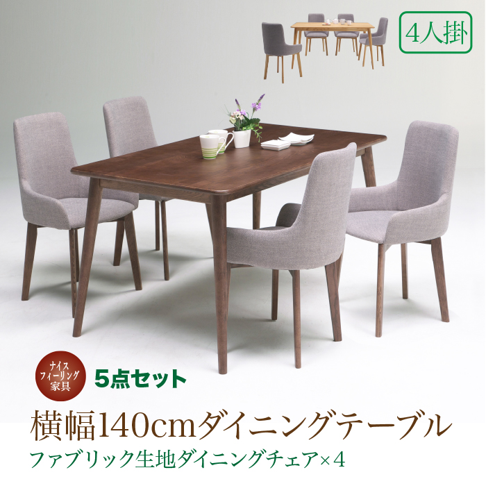 テーブル 5点 セット ミーミル140 テーブル sak01250 21-3 木製 おしゃれテーブル モダンテーブル 4人掛け用 イス×4 ダイニング用 食卓用 5点セット